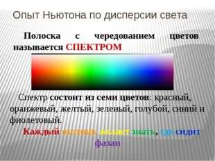 Опыт Ньютона по дисперсии света Полоска с чередованием цветов называется СПЕ