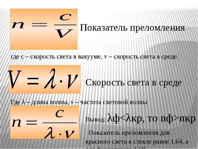Показатель преломления где с – скорость света в вакууме, v – скорость света...