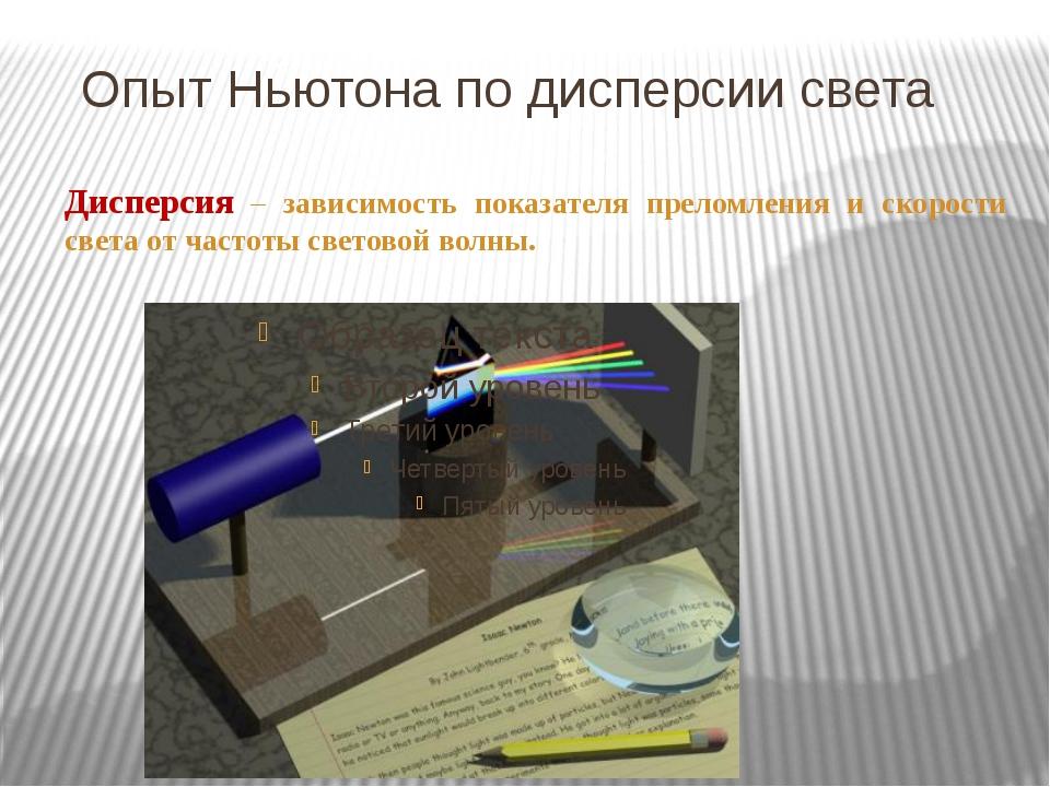 Дисперсия – зависимость показателя преломления и скорости света от частоты с...