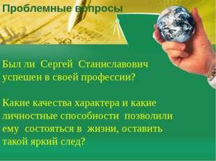 Проблемные вопросы Был ли Сергей Станиславович успешен в своей профессии? Как