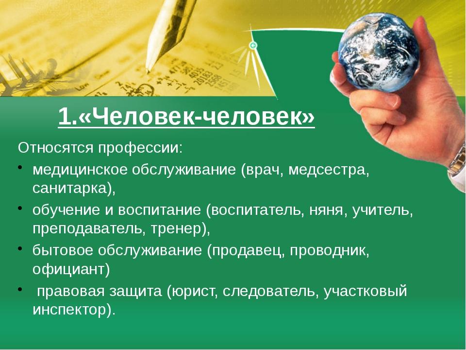 1.«Человек-человек» Относятся профессии: медицинское обслуживание (врач, медс...