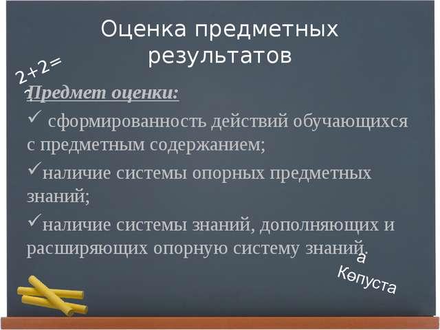 Оценка предметных результатов Предмет оценки: сформированность действий обуча...