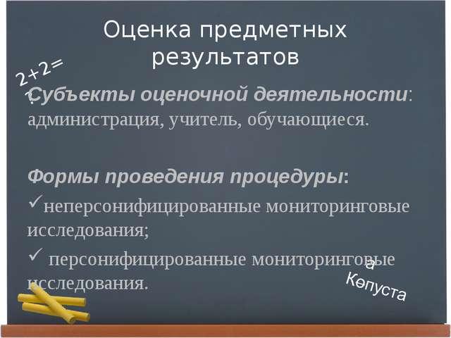 Оценка предметных результатов Субъекты оценочной деятельности: администрация,...