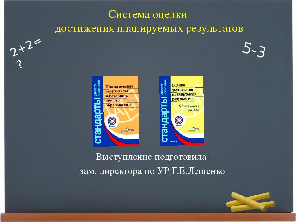 Особенности оценки предметных результатов Система оценки достижения планируем...