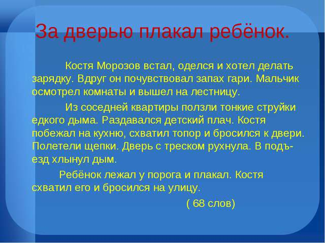 За дверью плакал ребёнок. Костя Морозов встал, оделся и хотел делать зарядку...