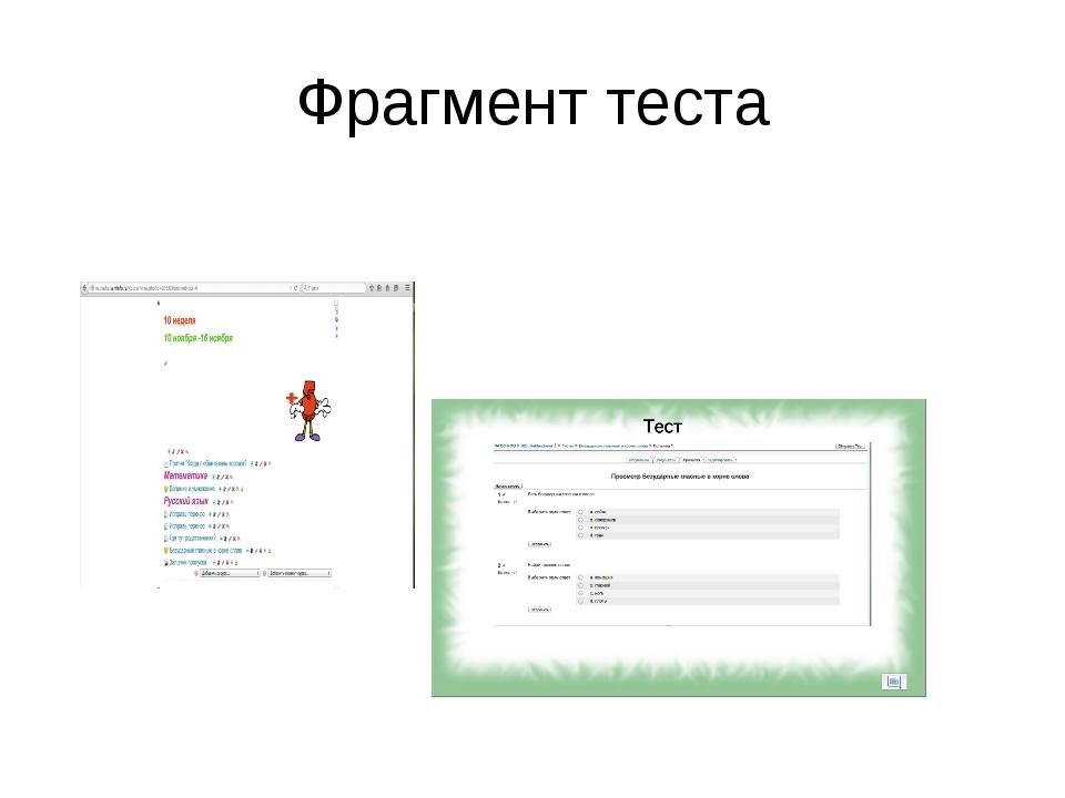 Фрагмент теста