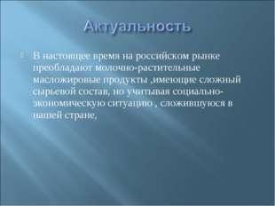 В настоящее время на российском рынке преобладают молочно-растительные маслож
