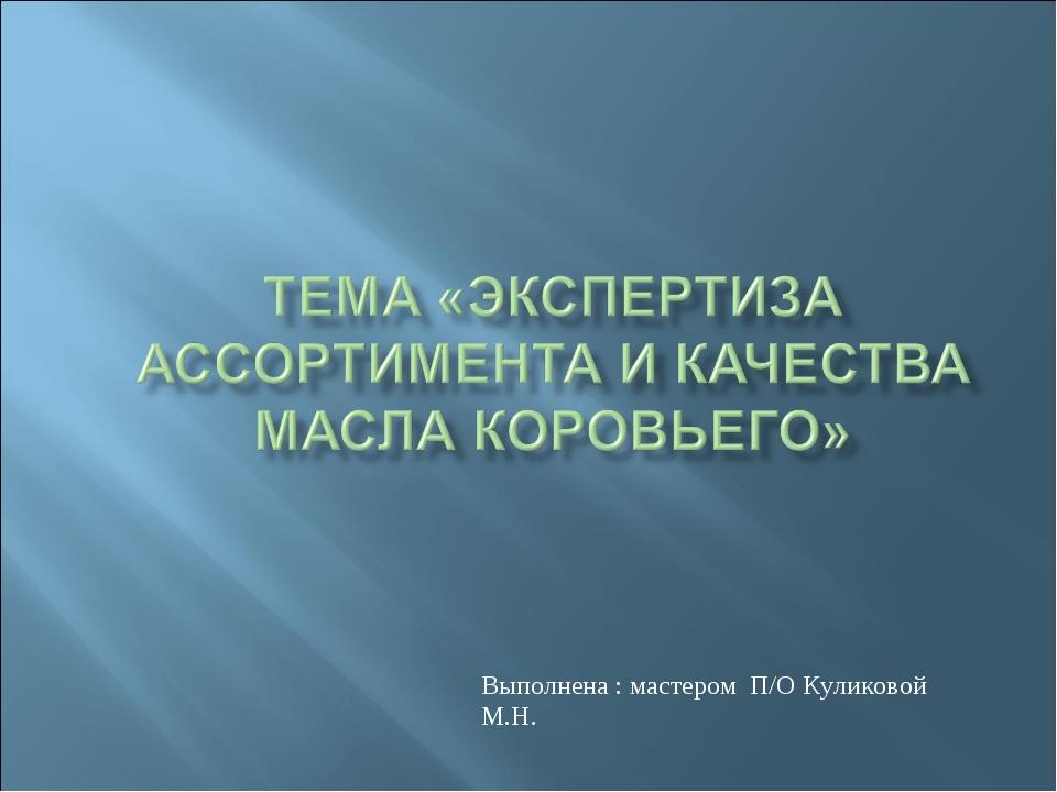 Выполнена : мастером П/О Куликовой М.Н.