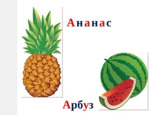 Ананас Арбуз