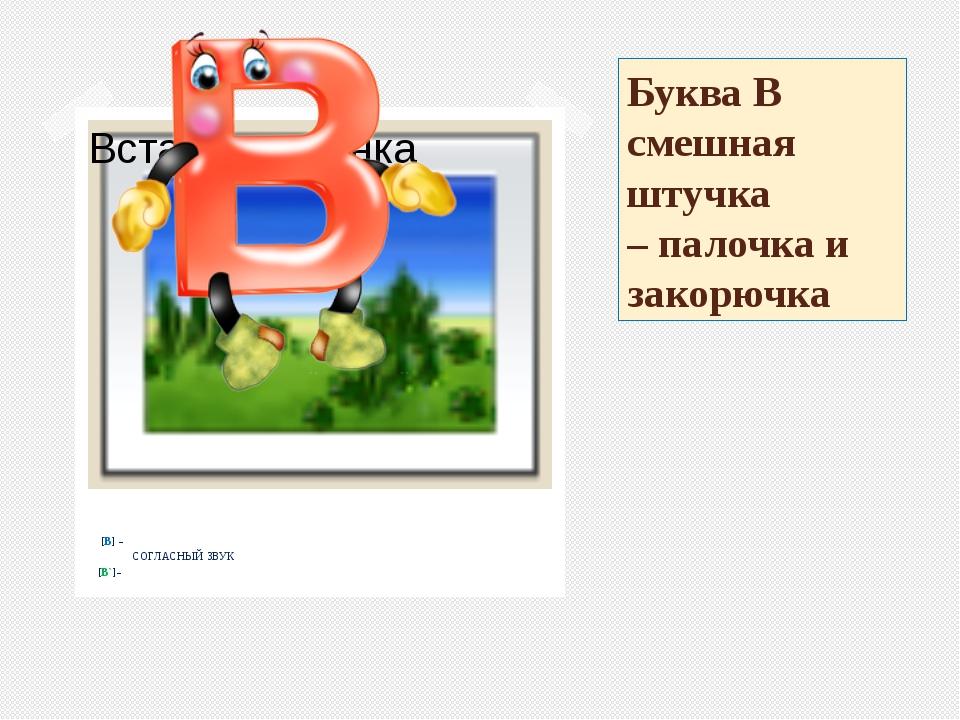 дополнить презентация буквы для первого класса в картинках для