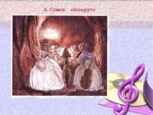 К. Сомов «Концерт»