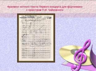 Фрагмент нотного текста Первого концерта для фортепиано с оркестром П.И. Чайк