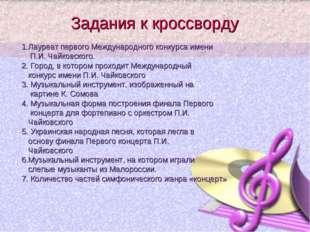 Задания к кроссворду 1.Лауреат первого Международного конкурса имени П.И. Чай