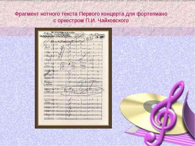 Фрагмент нотного текста Первого концерта для фортепиано с оркестром П.И. Чайк...