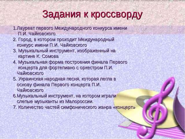 Задания к кроссворду 1.Лауреат первого Международного конкурса имени П.И. Чай...