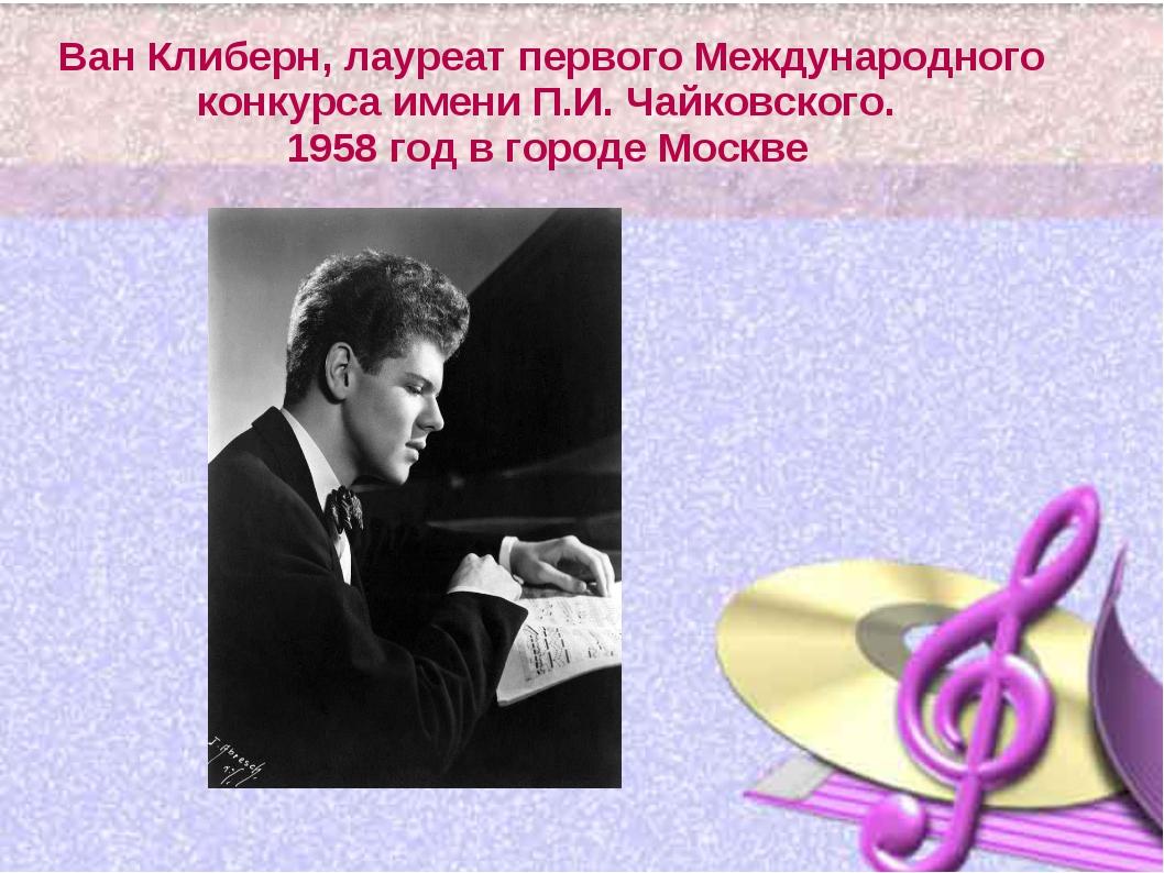 Ван Клиберн, лауреат первого Международного конкурса имени П.И. Чайковского....