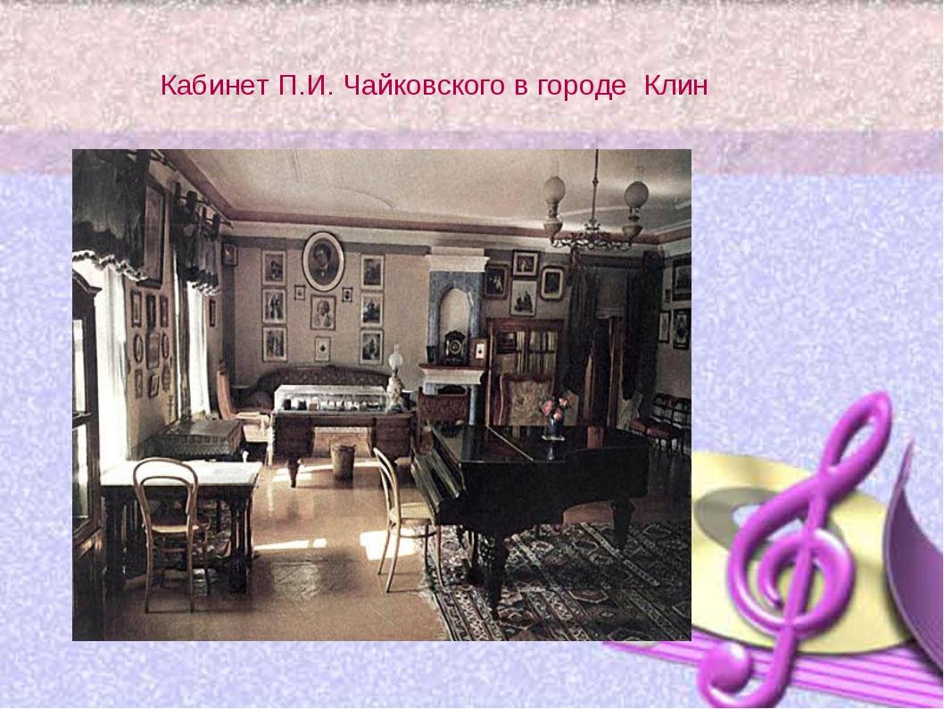 Кабинет П.И. Чайковского в городе Клин