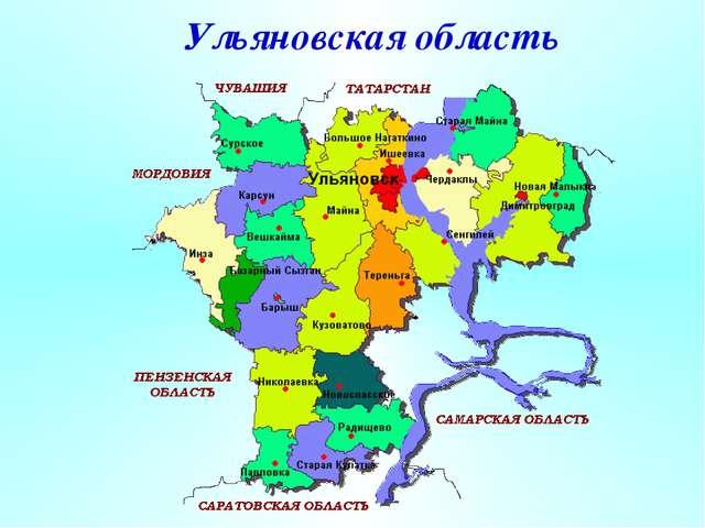 Ульяновская область