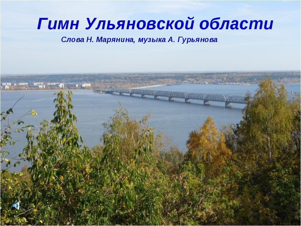 Гимн Ульяновской области Слова Н. Марянина, музыка А. Гурьянова