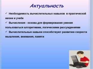 Необходимость вычислительных навыков в практической жизни и учебе Вычисления