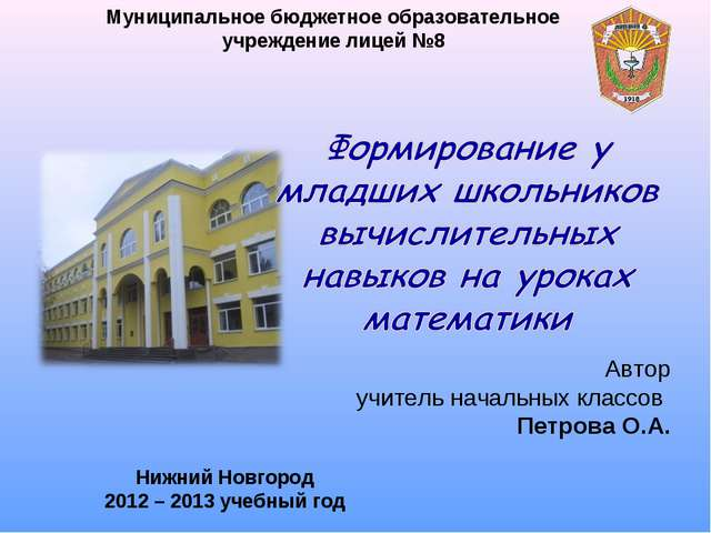 Нижний Новгород 2012 – 2013 учебный год Муниципальное бюджетное образовательн...