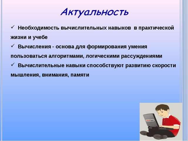 Необходимость вычислительных навыков в практической жизни и учебе Вычисления...