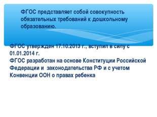 ФГОС утвержден 17.10.2013 г., вступил в силу с 01.01.2014 г. ФГОС разработан