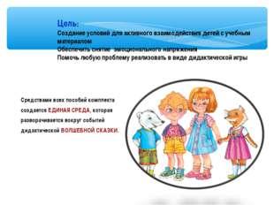 Цель: Создание условий для активного взаимодействия детей с учебным материал