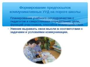 Планирование учебного сотрудничества с педагогом и сверстниками-определение ц