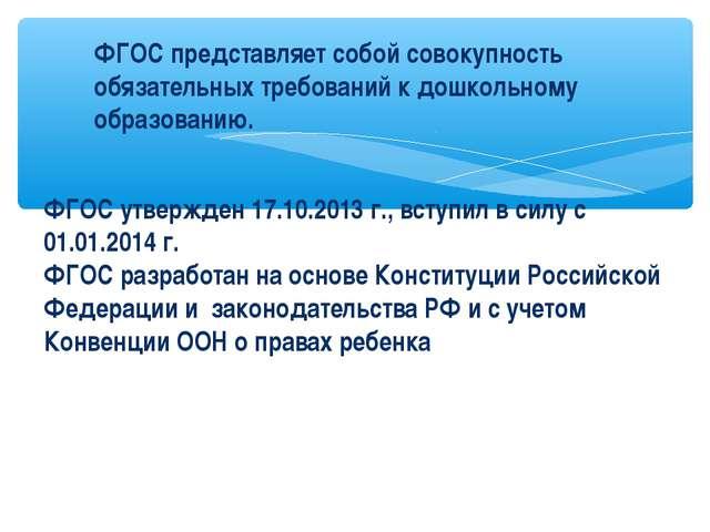 ФГОС утвержден 17.10.2013 г., вступил в силу с 01.01.2014 г. ФГОС разработан...