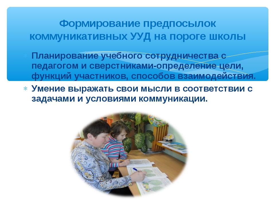 Планирование учебного сотрудничества с педагогом и сверстниками-определение ц...