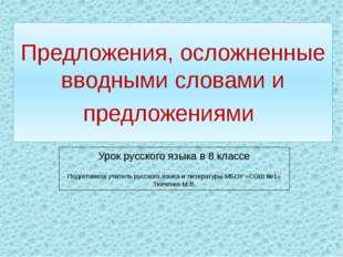 Предложения, осложненные вводными словами и предложениями Урок русского языка