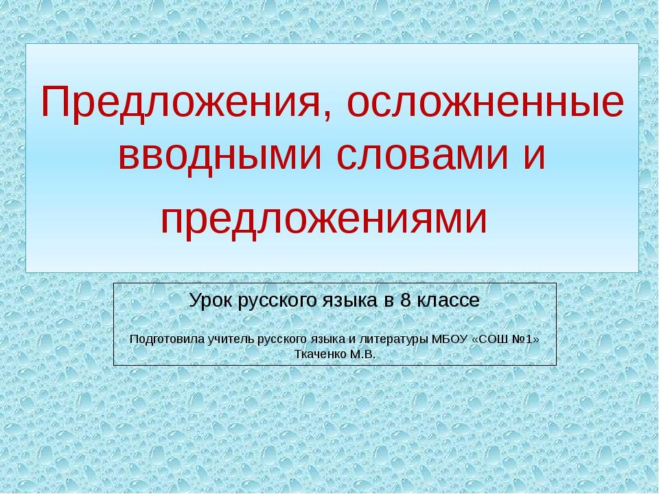 Предложения, осложненные вводными словами и предложениями Урок русского языка...