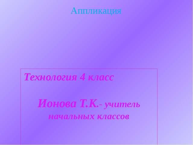 Аппликация Технология 4 класс Ионова Т.К.- учитель начальных классов ГБОУ лиц...