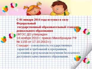 С 01 января 2014 года вступил в силу Федеральный государственный образовател