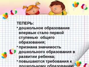 ТЕПЕРЬ: дошкольное образование впервые стало первой ступенью общего образова