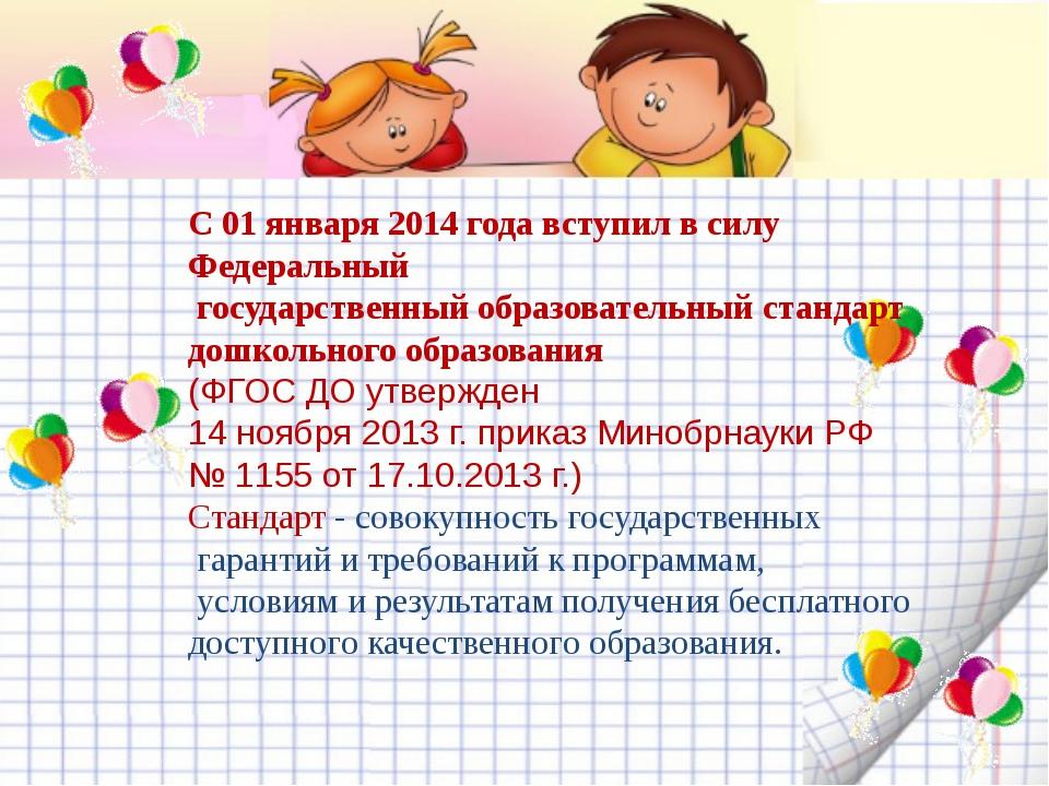 С 01 января 2014 года вступил в силу Федеральный государственный образовател...