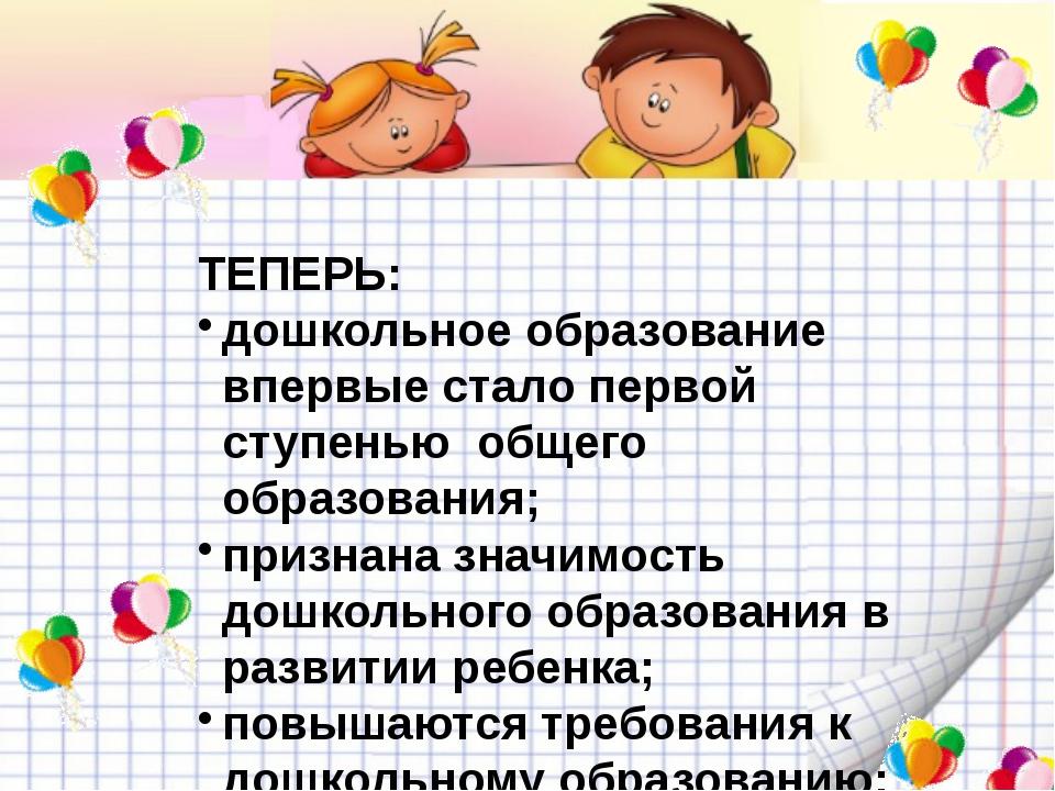 ТЕПЕРЬ: дошкольное образование впервые стало первой ступенью общего образова...