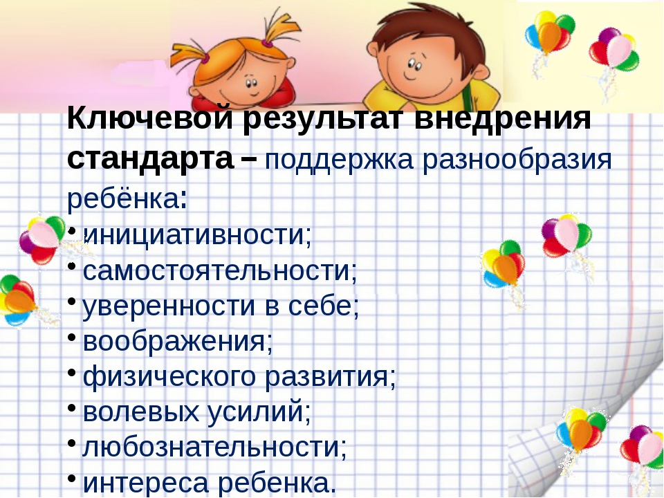 Ключевой результат внедрения стандарта – поддержка разнообразия ребёнка: ини...