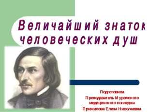 Подготовила Преподаватель Муромского медицинского колледжа Прижилова Елена Ни