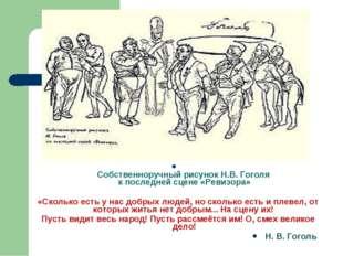 Собственноручный рисунок Н.В. Гоголя к последней сцене «Ревизора» «Сколько е
