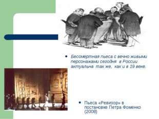 Пьеса «Ревизор» в постановке Петра Фоменко (2008) Бессмертная пьеса с вечно ж