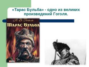 «Тарас Бульба» - одно из великих произведений Гоголя.