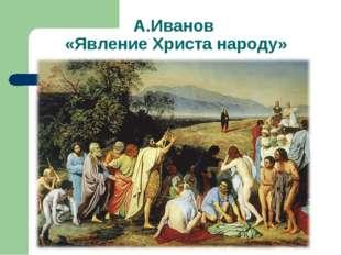А.Иванов «Явление Христа народу»