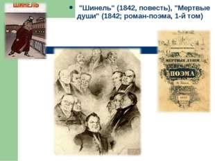 """""""Шинель"""" (1842, повесть), """"Мертвые души"""" (1842; роман-поэма, 1-й том)"""