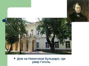 Дом на Никитском бульваре, где умер Гоголь