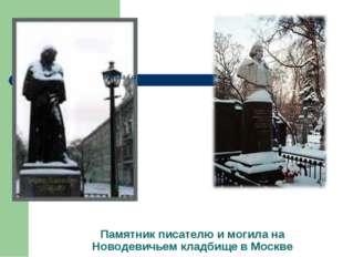 Памятник писателю и могила на Новодевичьем кладбище в Москве Могила Гоголя на