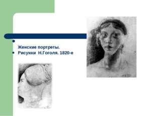 Женские портреты. Рисунки Н.Гоголя. 1820-е
