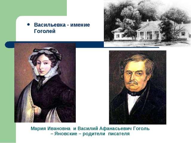Мария Ивановна и Василий Афанасьевич Гоголь – Яновские – родители писателя Ва...