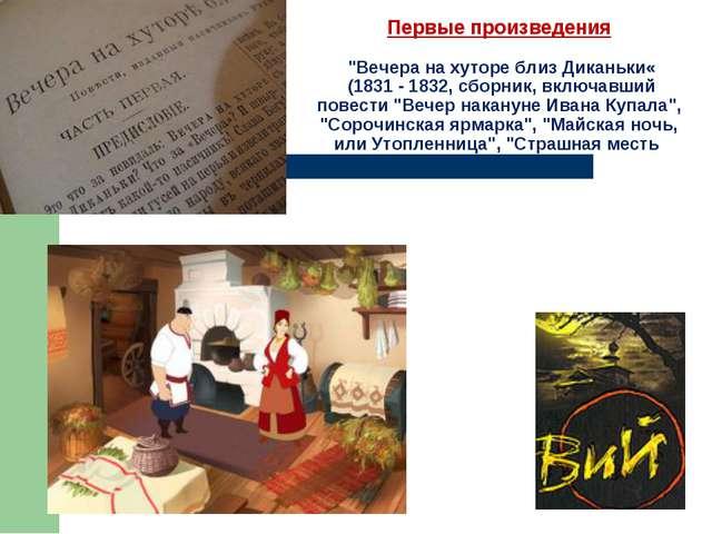 """Первые произведения """"Вечера на хуторе близ Диканьки« (1831 - 1832, сборник, в..."""